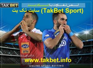 سایت تک بت (TakBet Sport)